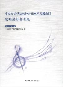中央音乐学院校外音乐水平考级曲目:歌唱爱好者考级:初、中、高级
