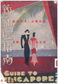 【复印件】新加坡指南-僠醒侬等著-民国南洋出版社刊本