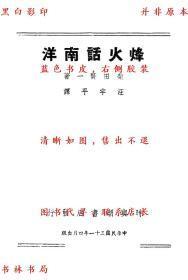 【复印件】峰火话南洋-柴田贤一著 汪宇平译-民国时与潮书店刊本