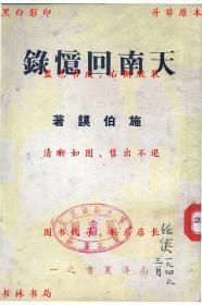 【复印件】天南回忆录-施伯谟著-南洋丛书-民国铅印刊本