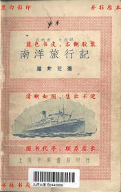 【复印件】南洋旅行记-罗井花著-民国中华书局刊本