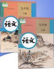 2019部编版人教版初中语文9九年级上下册语文全套2本教材课本