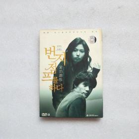 爱的蹦极 DVD电影(看图)