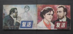 辽宁版世界文学名著连环画套书《复活》