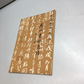 武汉书法艺术专修学院 -  历代书论选读