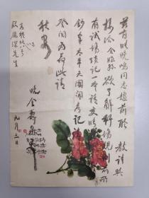 近代著名海派画家 金寿泉 致殷-历-深毛笔信札一通一页