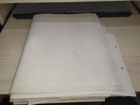 文物出版社稿纸·手稿(130余页)