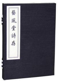 艺风堂诗存(新版 16开线装 全一函一册 木板刷印)