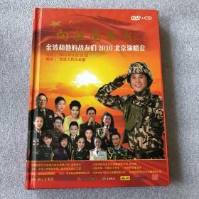 向祖国敬礼金波和他的战友们2010北京演唱会 DVD ➕CD没开封(金波签名本)