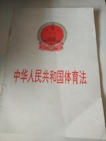 中华人民共和国体育法