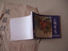 连环画:三国演义(18)三顾茅庐