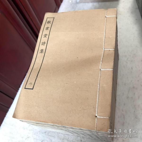 四部丛刊《敬业堂诗集》十六册全