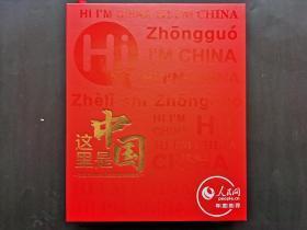 【裸脊.精装礼盒版】人民网联合出品 《这里是中国》星球研究所 著 中国青藏高原研究会联合出品