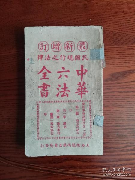 中华六法全书  第十一册 第三编 通常诉讼程序