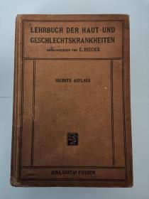 徐佐夏先生私藏:留学时期的德语医学教科书(LEHRBUCH DER HAUT-UND GESCHLECHTSKRANKHEITEN)