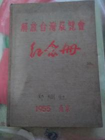 解放台湾展览会纪念册:1955 北京 笔记本