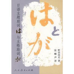 日语主题助词与主格助词