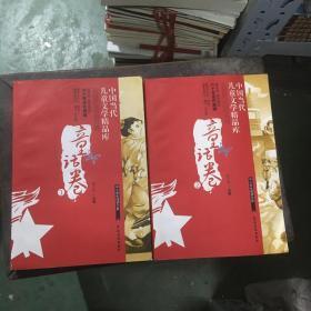 中国当代儿童文学精品库  《童话卷1 2 两册》《小说卷1》《诗歌卷》四本合售
