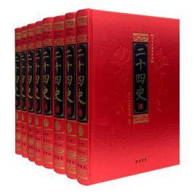 二十四史—全8册—文白对照精华版,¥300包邮