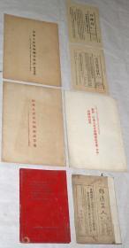 原版老书:《上世纪50年代建国初期宪法、兵役法、劳动保险法、组织法》共7本合售.。