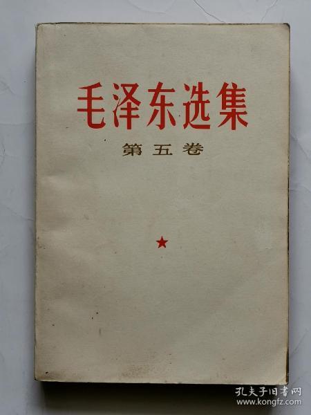 毛泽东选集第五卷01.