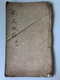 清代木刻线装本《龙文鞭影》(卷四)