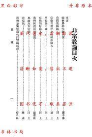 【复印件】非宗教论-新文化书社-民国新文化书社刊本