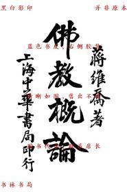 【复印件】佛教概论-蒋维乔编-民国中华书局刊本