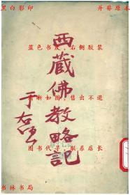 【复印件】西藏佛教略记-太虚法师著-民国上海广学社刊本