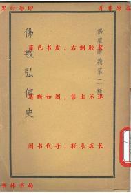 【复印件】佛教弘传史-高观如居士编-民国上海佛学社刊本