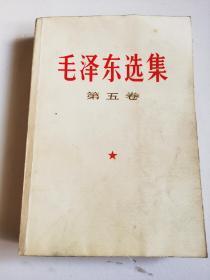 毛��|�x集 (第五卷)【1977年天津一版一印】品����D