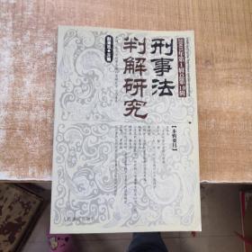 刑事法判解研究.2005年第1辑(总第10辑)