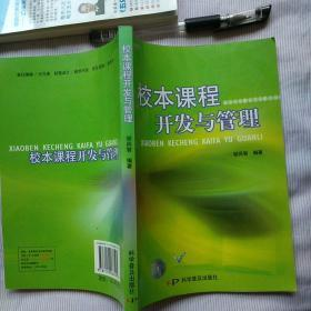 校本课程开发与管理