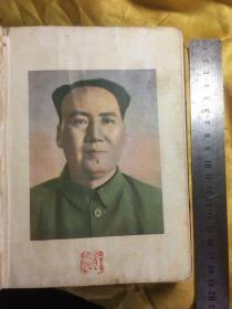 老笔记本(五十年代精装本毛泽东像北京天安门金水桥五星红旗