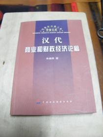 汉代商业和财政经济论稿
