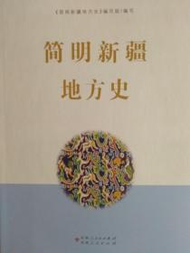 《简明新疆地方史》