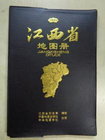 江西省地图册   2010版