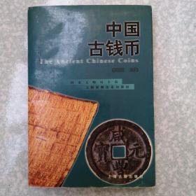 中国古钱币  唐石父