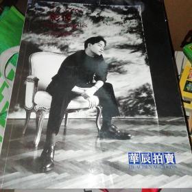 老照片 华辰拍卖十五周年 影像十周年