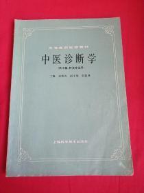 中医诊断学(高等医学院校教材)