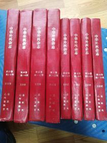 中华外科杂志、34卷1-6期1996年、34卷7-12期1996年、35卷1-6期1997年、35卷7-12期1997年、36卷1-6期1998年、36卷7-12期1998年、37卷1-6期1999年、37卷7-12期1999年(8册合售)
