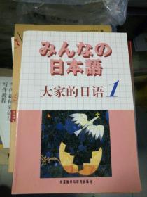 日本语:大家的日语1:MP3版 无盘