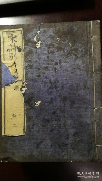 和刻本:宋詩別裁集(四冊),明治十三年(1880)金港堂藏板