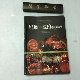 远古精灵:玛瑙·琥珀收藏与鉴赏/世界高端文化珍藏图鉴大系