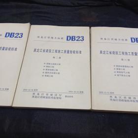 黑龙江省建筑工程施工质量验收标准(全三册)