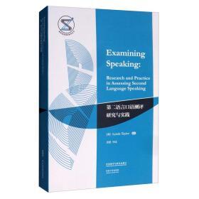第二语言口语测评研究与实践