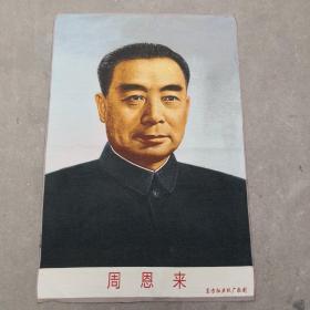 东方红丝织厂出品,周总理刺绣一幅,尺寸60x90cm