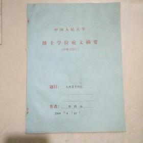 """中国人民大学博士学位论文摘要""""义理易学研究""""(中外文合订)"""