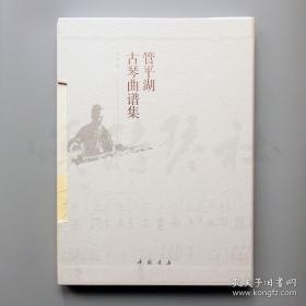 管平湖古琴曲谱集(16开函套装 全二册)
