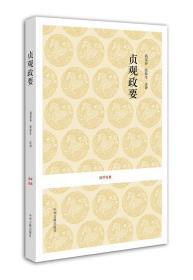 贞观政要 国学经典 书 (唐)吴兢 中州古籍